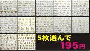 ネイルシール シリーズ ゴールド ハッピー クラフト HAPPYCRAFT