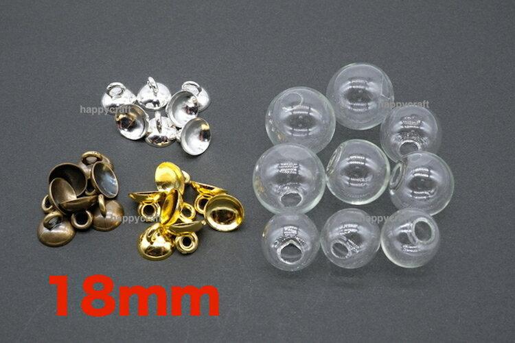 (ゆうパケット可) 蓋付き ガラスドーム 18mm 1個価格 ガラスボール ハッピークラフト/HAPPYCRAFT