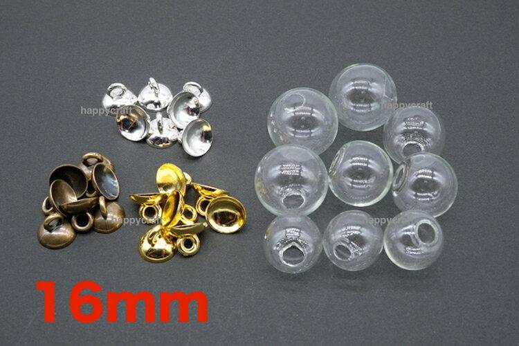 (ゆうパケット可) 蓋付き ガラスドーム 16mm 1個価格 ガラスボール ハッピークラフト/HAPPYCRAFT