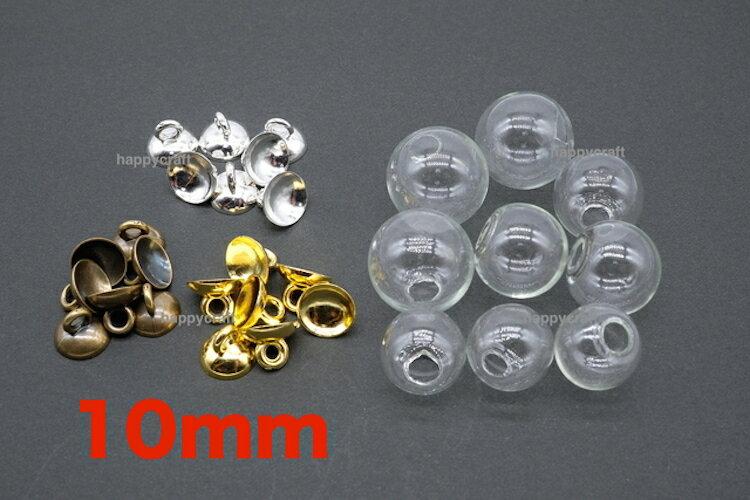 (ゆうパケット可) 蓋付き ガラスドーム 10mm 1個価格 ガラスボール ハッピークラフト/HAPPYCRAFT