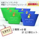 送料無料 カフェトントゥ 2種類の紅茶セット 合計12セットティーバック ちょっと贅沢なティータイム ティーブレイク かわいいパッケー…