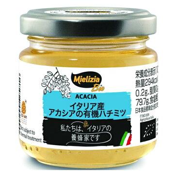 Mielizia(ミエリツィア) イタリア産アカシアの有機ハチミツ(純粋) 110g 蜂蜜 EUオーガニック規定認定商品