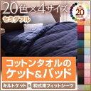 【ポイント20倍】シーツ セミダブル ブルーグリーン 20色から選べる!365日気持ちいい!キルトケット・【和式用】フィットシーツセット