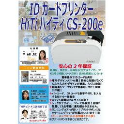 【ポイント20倍】IDカードプリンター/印刷機 【CS-200e】 ※本体のみ