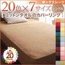【ポイント20倍】【シーツのみ】ボックスシーツ シングル サイレントブラック 20色から選べる!365日気持ちいい!コットンタオルボックスシーツ