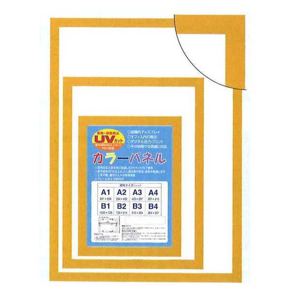 產品詳細資料,日本Yahoo代標|日本代購|日本批發-ibuy99|興趣、愛好|藝術品、古董、民間工藝品|【ポイント20倍】【パネルフレーム】MDFフレーム・UVカット付 ■カラーポスターフレームA2(5…