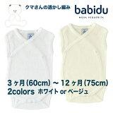 Babiduバビドゥベビー服キャミソールボディテディベア柄透かし編み綿100%