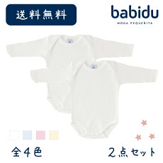 Babiduバビドゥベビー服ボディロンパース長袖2点セット1112