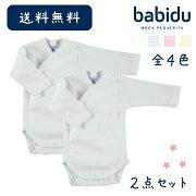 Babiduバビドゥベビー服前開きボディロンパース長袖2点セット1150