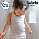 Babiduバビドゥ下着前リボン付きシンプルノースリーブ肌着ホワイト綿100%