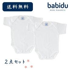 Babiduバビドゥ半袖USスリーブボディボディスーツ肌着無地ロンパース綿100%男の子女の子送料無料