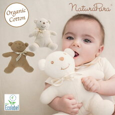 naturapuraナチュラプラくまのぬいぐるみオーガニックコットン100%出産祝い
