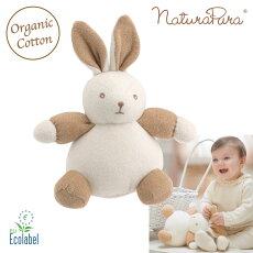naturapuraナチュラプラ赤ちゃんぬいぐるみうさぎオーガニックコットン100%出産祝い男の子女の子アトピー