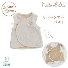 naturapuraナチュラプラベビー服ベストオーガニックコットン100%リバーシブル