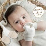 naturapuraナチュラプラミトン新生児用オーガニックコットン100%