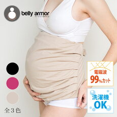 bellyarmorベリィアモール電磁波カットベリィバンド妊婦帯5G電磁波対策