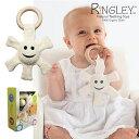 Ringley リングレイ おしゃぶり 歯固め 木製 天然メイプルウッド 太陽 安全 オーガニックコットン100% 出産祝い 専用BOXつき お祝い プレゼント 赤ちゃん ファーストトイ