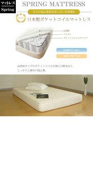 【送料無料!】日本製ポケットコイルマットレスシングルサイズ