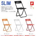 SLIM折りたたみチェア4脚セット