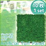 ジョイント式人工芝パネルタイプ【30x30cm】10枚セット