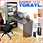 ラック付きパソコンデスク【TORAYL】トレイル(左右対応型)