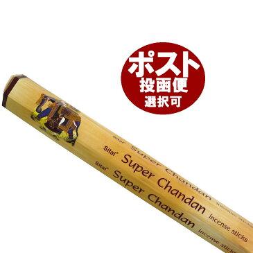 お香 シタル スーパーチャンダン香 スティック /SITAL SUPER CHANDAN/インセンス/インド香/アジアン雑貨(ポスト投函配送選択可能です/6箱毎に送料1通分が掛かります)