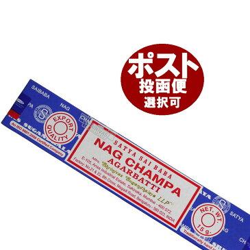 お香 サイババ ナグチャンパ香 スティック/SATYA SAI BABA NAG CHAMPA /インセンス/インド香/アジアン雑貨(ポスト投函配送選択可能です/6箱毎に送料1通分が掛かります)