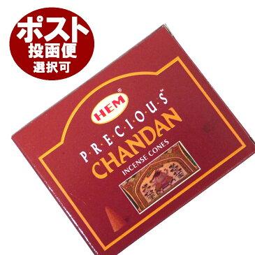 お香 チャンダン香 コーンタイプ/HEM CHANDAN CORN/インセンス/インド香/アジアン雑貨(ポスト投函配送選択可能です/6箱毎に送料1通分が掛かります)