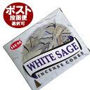お香 ホワイトセージ香 コーンタイプ /HEM WHITE