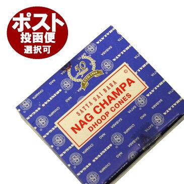 お香 サイババ ナグチャンパ香 コーンタイプ/SATYA SAI BABA NAG CHAMPA CORN/インセンス/インド香/アジアン雑貨(ポスト投函配送選択可能です/6箱毎に送料1通分が掛かります)
