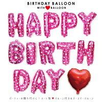風船バースデーバルーンゴールドカラー誕生日おめでとう!HAPPYBIRTHDAYバースデーバルーンパーティサプライズプレゼント飾り付け