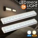 センサーライト 2個セット 屋内 電池式 LED 改良版 人感 センサー マグネット付き 階段 クロゼット 玄関 に最適 自動点灯 消灯 足元灯