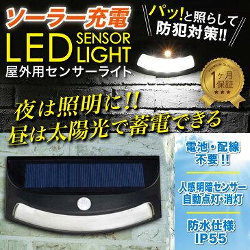 玄関ライト ソーラーライト センサーライト 屋外 明るい おしゃれ 人感センサー 自動 壁 埋め込み