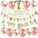 【100日対応】 誕生日 パーティー 飾り 風船 バルーン バースデー セット 数字 1歳 男 女 飾り付け HAPPYBIRTHDAY ガーランド パーティーグッズ・・・