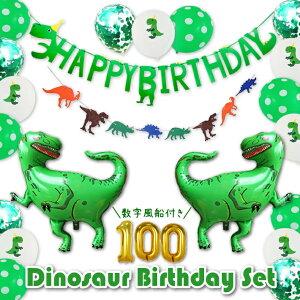 誕生日 パーティー 飾り バースデー 飾り付け 風船 バルーン セット 恐竜 男の子 女の子 100日