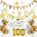 誕生日 パーティー 飾り セット バースデー 飾り付け プレゼント 風船 数字 バルーン ナンバー 男の子 女の子 ガーランド 100日