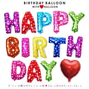 バースデーバルーン誕生日風船バルーンHAPPYBIRTHDAY