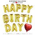バースデーバルーン ゴールドカラー 誕生日 おめでとう! HAPPYBIRTHDAY バースデーパーティ