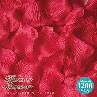 【送料無料】フラワーシャワー4色1200枚セットフラワーペタル
