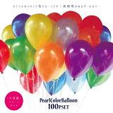 パールカラー バルーン 風船 光沢 バルーン 100個 入り パーティ 誕生日 バースデー サプライズ プレゼント 装飾