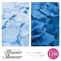 フラワーシャワー4色1200枚セットフラワーペタル