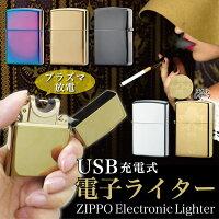 USB充電式電子ライターzippoタイプライター電子ライター