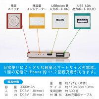 モバイルバッテリー3300mah携帯バッテリースマホバッテリー