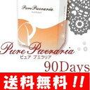 【送料無料】 ピュアプエラリア 90日分 驚きの効果で人気のバストケア...