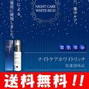 【送料無料】素肌革命ナイトケアホワイトリッチ 30g  【医薬部外品】...