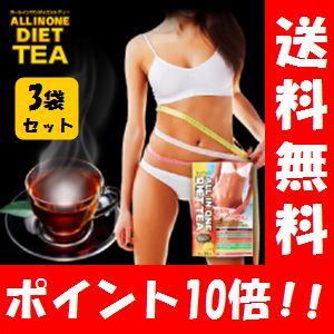 【送料無料】 オールインワンダイエットティー (2g×30包) ×3袋セット!!  ダイエット/ダイエットティー/オールインワン/ティーバッグ/ティーパック/お茶 ダイエット 茶葉/通販//激安/人気 お茶 サプリ 茶 お試し ダイエット茶