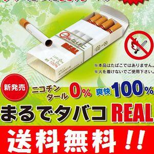 送料無料 まるでタバコREAL! ニコカット/禁煙/手軽/簡単/誰でも/禁煙グッズ/禁煙 プレート/禁...