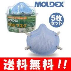送料無料/MOLDEX 医療プロ用 N95マスク 5枚入/pm2.5対応マスク/pm2.5 マスク 子供用/n95 マスク...