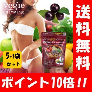 ベジエ アサイー酵素スムージー 200g×5+1袋セット 5袋価格でもう1袋プレゼント♪ 【...
