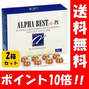 【送料無料】【定期購入】【 アルファベスト グミタイプ (3.2g×96粒入)×2箱セット! …